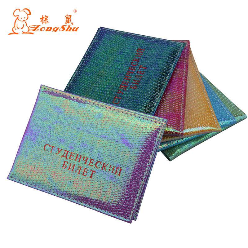 New Wholesale shiny lizard grain Russia Iridescence id leather case School student cover bags (Factory customize)