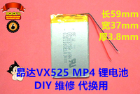High Quality Large Capacity 3 7V Polymer Lithium Battery ONDA VX525 MP4 Lithium Battery 1200mAh General