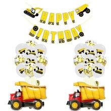 Мультяшная шляпа строительная машина экскаватор тема конфетти для воздушного шара воздушный шар инженерные транспортные средства день рождения принадлежности шляпа