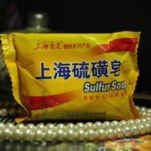 Genuine classic Shanghai sulfur soap disinfect antibacterial anti acne anti-inflammatory antipruritic soap old domestics