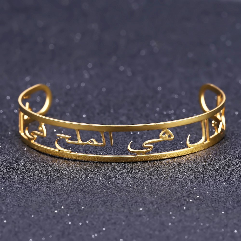 Gold Arabic Name Bangles...