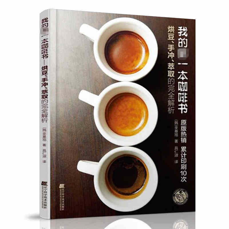 New Hot 1pcs My First Coffee Book Teach You How To Make Coffee Complete Analysis Of The Barista Baked Beans / Hand Punch / Extra