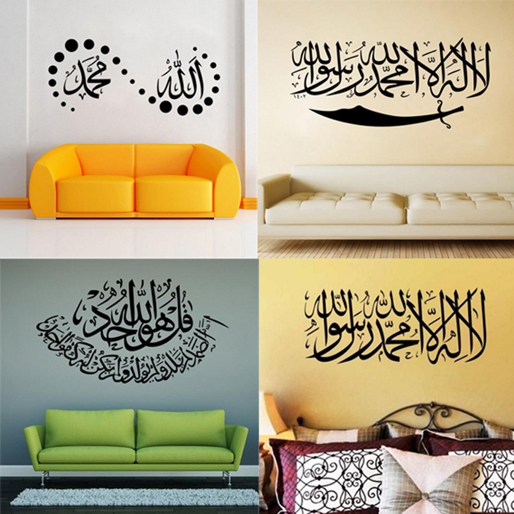 Online Shop Islamic Muslim Mural Art Removable Calligraphy PVC Decal ...
