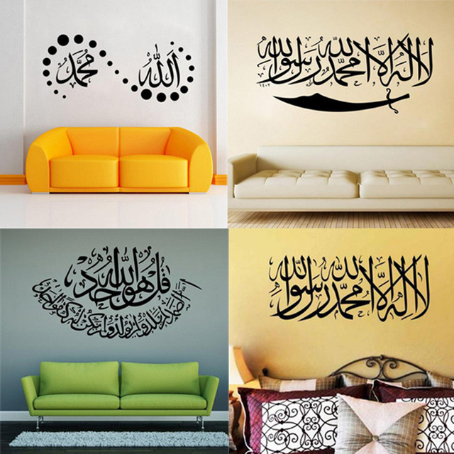 Islamic Muslim Mural Art Removable Calligraphy PVC Decal Wall ...
