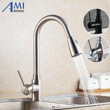 Вытащить смесители Кухонный кран Никель Матовый ванной бассейна смеситель кран 2 Функции Весной и Поток KL8055N