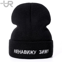 цены на New Letter Hate Winter Casual Beanies For Men Women Fashion Knitted Winter Hat Solid Color Street Beanie Hat Bonnet Unisex Cap  в интернет-магазинах