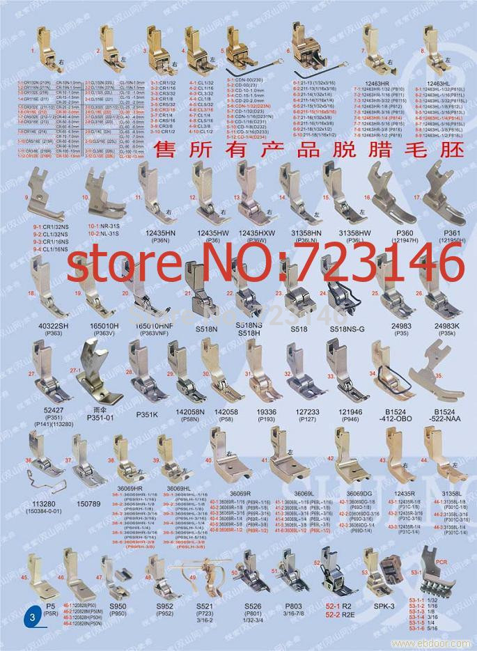 NO:6 SET FOOT13 Presser Foot FEET For Industrial Sewing Machine Brother Juki For Mitsubishi Nakajima Rex Singer Siruba Toyota