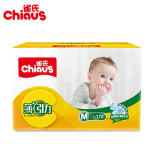 Hot Sale Chiaus Ultra Thin Baby Diapers Disposable Nappies 172pcs M for 6-11kg Breathable Soft Non-woven Unisex Nappy Changing