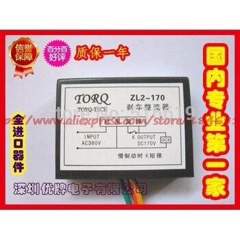 Free shipping     ZL2-170, (7.5KW) ZL2-99, rectifier module YEJ motor brake, brake rectifier sew rectifier module bg1 2 rectifier block sew rectifier sew brake module no 8269920