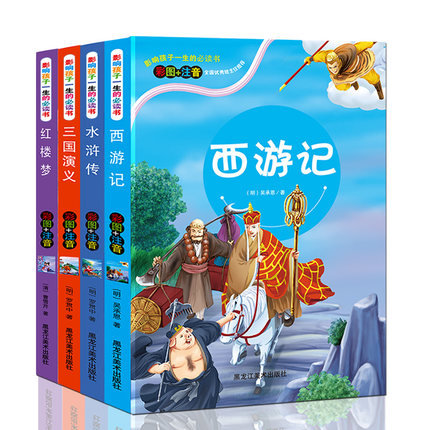 China` S Four Great Classical Novels Journey To The West / Outlaws Of The Marsh / Romance Of The Three Kingdom