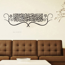 DCTOP Islamic Flower Pattern Wall Decals For Living Room Removable Vinyl Calligraphy Wall Stickers