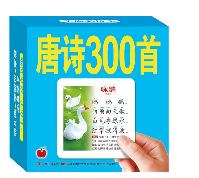 300 poems of Tang Dynasty parenting books Learn Chinese Character pinyin Cards with pictures Chinese books for children baby image