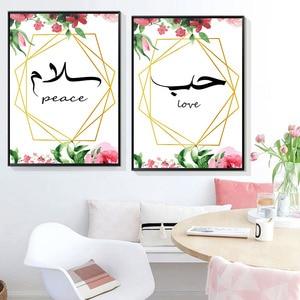 Image 2 - Islamischen Wand Kunst Blume Leinwand Malerei Arabische Kalligraphie Gemälde Wand Decor Nordic Kunst Islamique Islam Poster Unframed