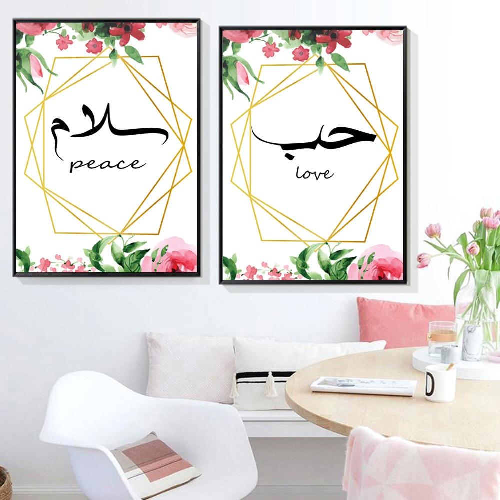 Image 2 - Ислам ic настенные искусственные цветы холст картина арабский каллиграфические рисунки Настенный декор Скандинавское искусство ислам плакат без рамы-in Рисование и каллиграфия from Дом и животные