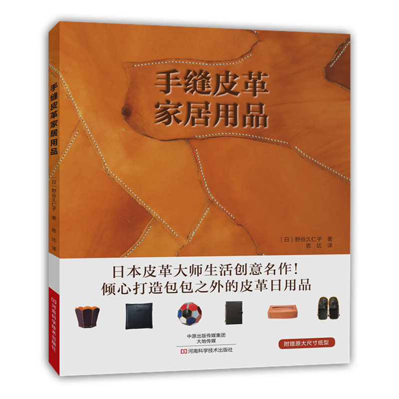 Hand Sewn Leather Household items Book Self-study handmade leather DIY Leather Product Making Tutorial bookHand Sewn Leather Household items Book Self-study handmade leather DIY Leather Product Making Tutorial book