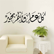 font b Arabic b font Letters Wall Sticker Islamic Muslim Rooms Decorations Diy Vinyl Home