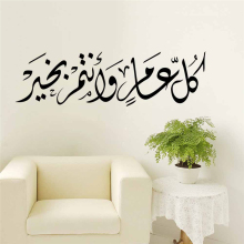 Arabic Letters Wall Sticker Islamic Muslim Rooms Decorations Diy Vinyl Home Decal Mosque Art Festival Gift