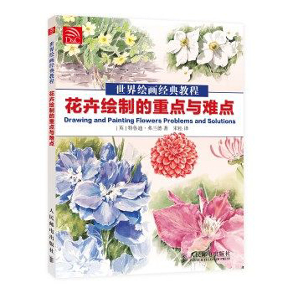 Drawing and Painting Flowers Problems and Solutions chinese art techniques Painting Book