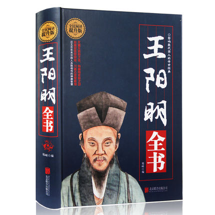 Wang Yangming's Book National Reading Upgrade A Transfer Positive Energy Spiritual Growth Philosophy Book