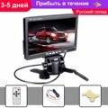 Универсальный 7-дюймовый TFT ЖК-экран 480x234 автомобильный монитор для камеры заднего вида CCTV