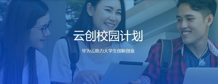 #云创校园计划#华为云推出学生云主机,仅需99/年!