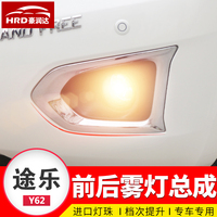 Front fog lamp assembly for Nissan Patrol Y62 modified LED bulb Patrol decorative accessories