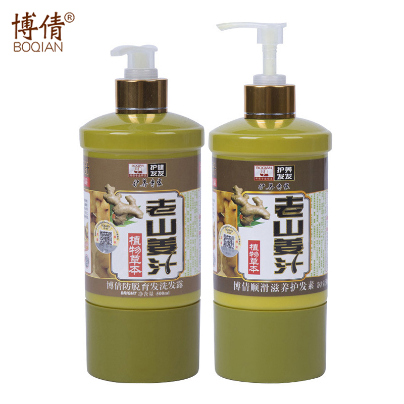 BOQIAN 500ml Ginger Juice Essence Shampoo+500ml Conditioner Anti Hair Loss Anti-Dandruff Oil Control Repair Damage Hair Care Set image