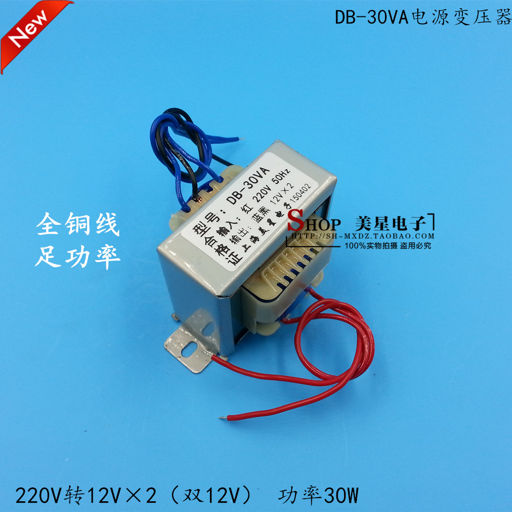 EI type 30W transformer <font><b>30VA</b></font> 220V dual 12V 12V * 2 1.25A full copper power image