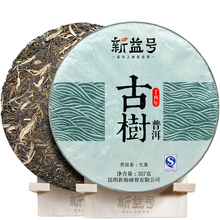 2017 Years Spring Tea Ancient Tree Raw Pu Er Tea 357g Yun Nan Pu'er Tea