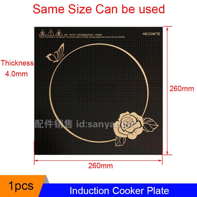 260mm-260mm-4mm plaque à Induction nouvelles plaques de cuisson à Induction pièces de four utilisées cuisinière universelle table de cuisson DCLJHB01