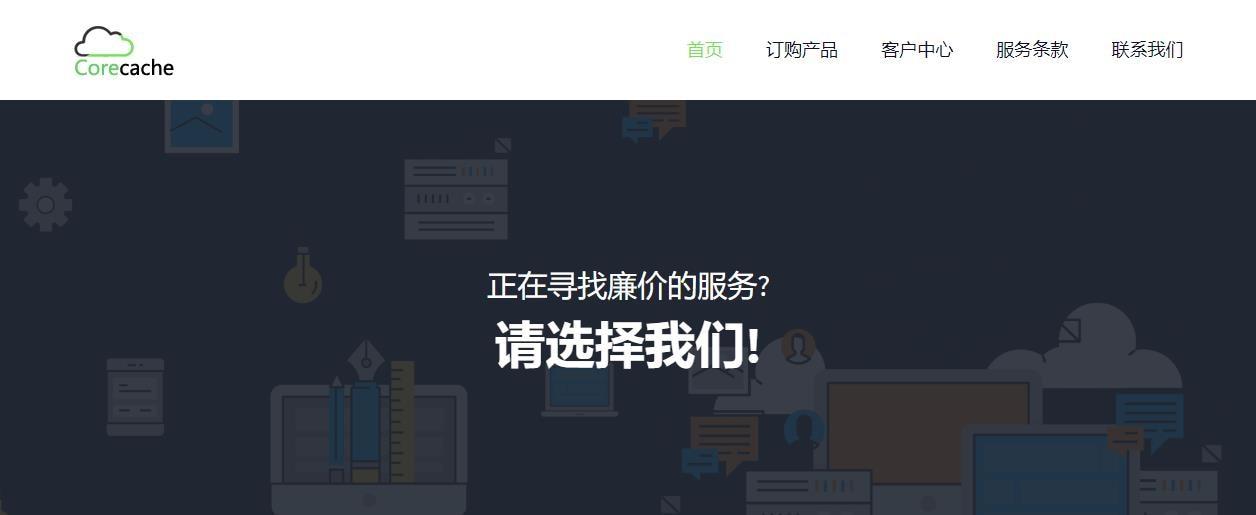 羊毛党之家 『VPS』Corecache-256M内存/30G硬盘/200G流量/100Mbps/KVM/日本软银/原生IP/月付41元 https://yangmaodang.org