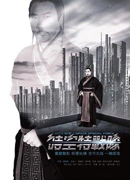 《时空特战队》2017年中国大陆动作,科幻,惊悚电影在线观看