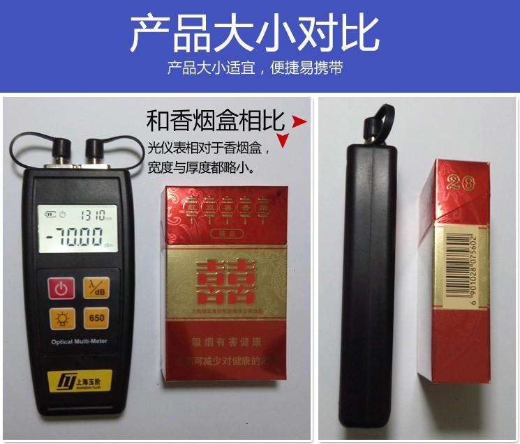 YJ350 Optical Power Meter6