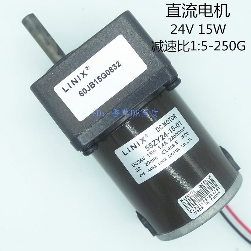 Deceleration DC Motor LINIX Motor DC Gear Motor 55ZY24-15-01  60JB15G0832 new original folding s 1200 rotor shaft professional grade uav rack shaft large frame for 8 axis rc airplane plane