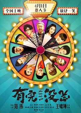 《有完没完》2017年中国大陆剧情,喜剧电影在线观看