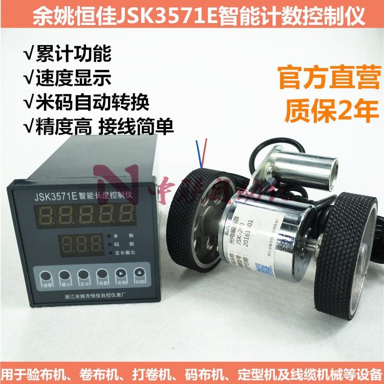Yuyao HENGJIA JSK3571E Intelligent Control Instrument Electronic Stopwatch / Length Meter / M Code Length Meter intelligent counter meter length meter meter lap length tester and reversible h7jc2 6e2r