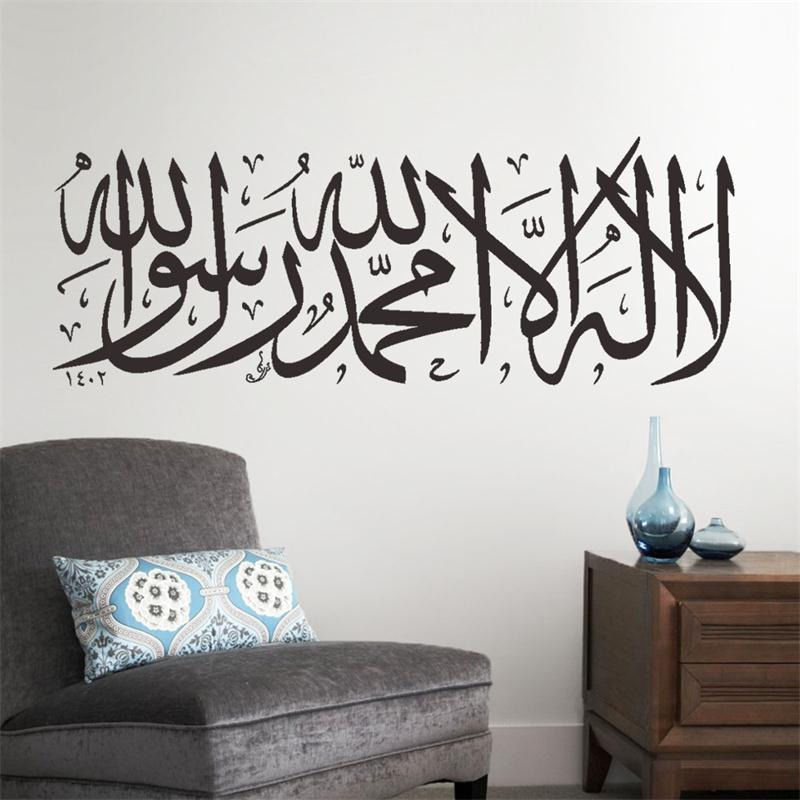 Creative Removable Words Stickers Letter Islamic Art Muslim Calligraphy Kalma Vinyl Wall Sticker Art Mural Home Decor Wallpaper