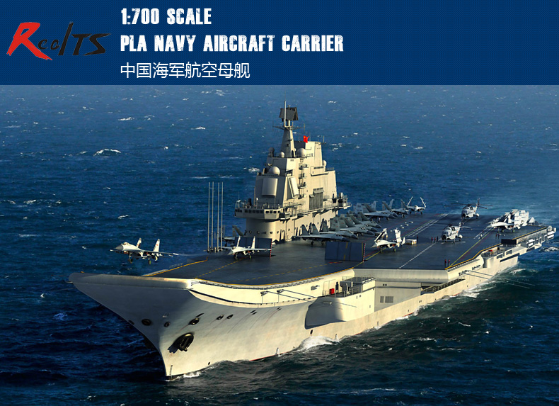 RealTS Trumpeter 1/700 06703 PLA Navy Aircraft carrier Model Kit