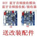 Batch / 4.0 bluetooth audio receiver plate car bluetooth audio receiver module DIY speaker adapted