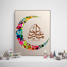 Muslim eid al-fitr happy crescent pattern oil painting cloth picture frame core living room bedroom decoration