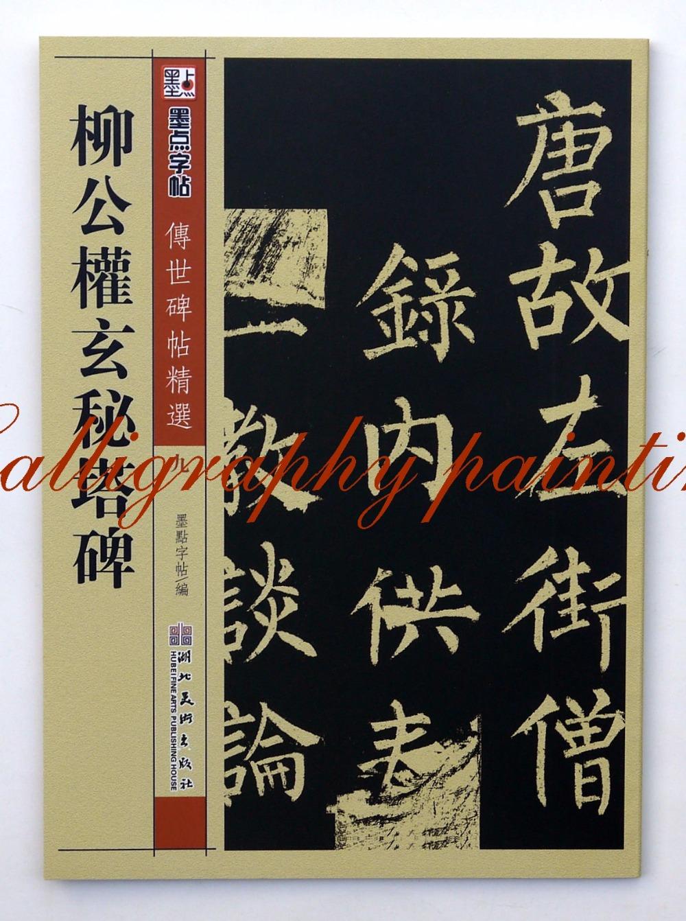 Chinese calligraphy book Liu Gongquan regular scrip Xuan Mi Ta bei