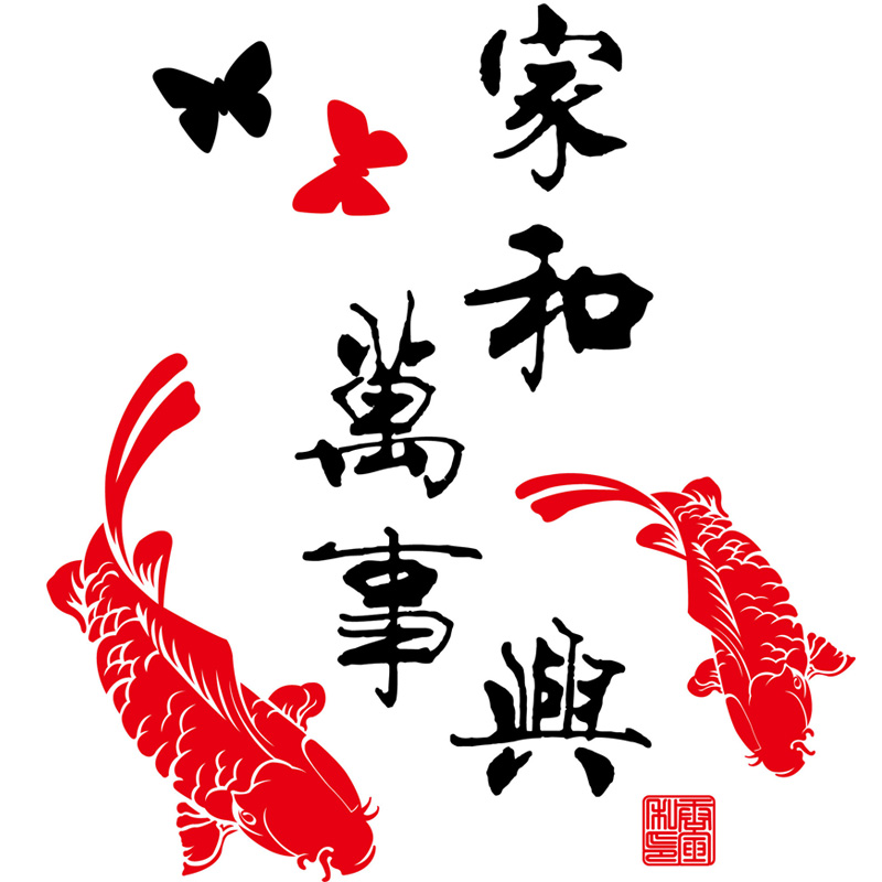 Family Harmony Chinese Characters Wall Sticker Red Carp Home Decoration Mural Art Decals New Year Auspicious Stickers Wallpaper