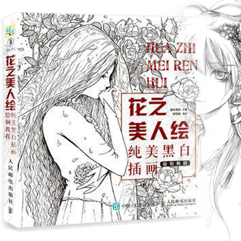 Flower Beauty Painting Pure Black And White Illustration Drawing Course Introduction To Pencil Drawing In Basic Sketch Book
