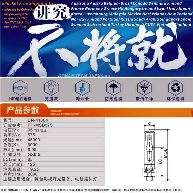 Dn 41604 Msd Msr 575w Msd575 Msr575 Metal Halide Bulb Martin Stage Studio Moving Head Lighting Discharge Lamp Epacket Shipping