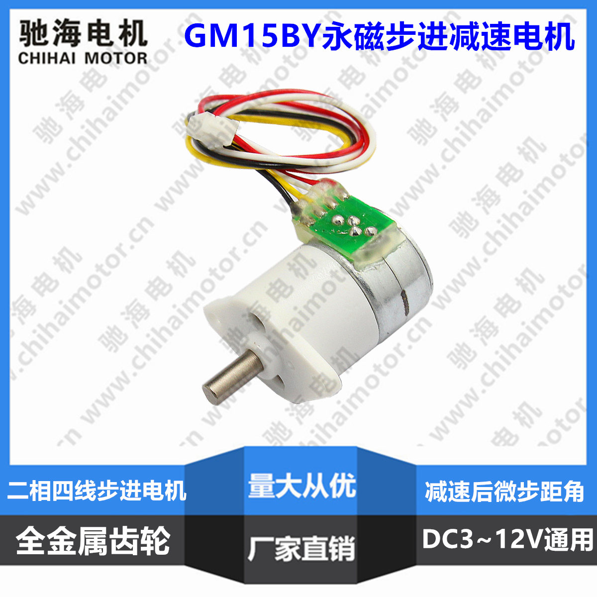 Diameter 15mm, GM12-15BY Micro Stepping Motor, 2 Phase 4 Wire Monitor, Pan Head