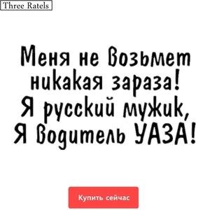 Image 1 - Three Ratels TZ 575 24*41.4см 11.6*20см 1 5шт Меня не возьмет никакая зараза Я русский мужик   Я водитель УАЗА УАЗ UAZ наклейки на авто наклейки на автомобиль