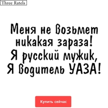 Three Ratels TZ 575 24*41.4cm 11.6*20cm 1 5 pieces Im a Russian guy Im a UAZ driver car sticker and decals funny car stickers