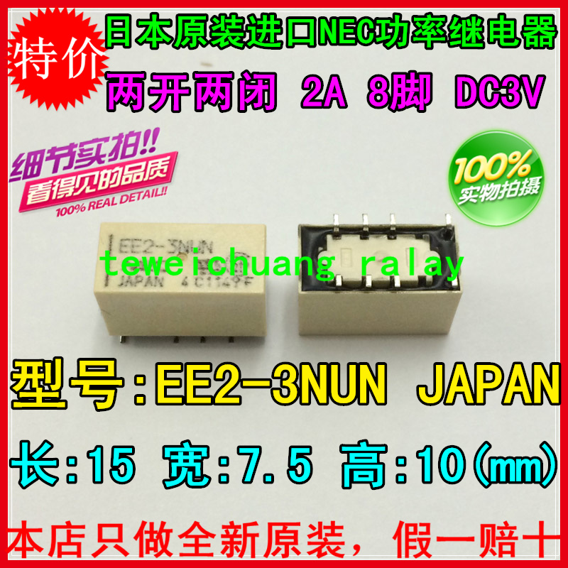 , 10PCS new original relay EE2-3NUN SMD 3V 8 feet 2A two open two closed