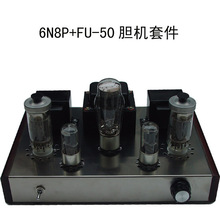 2017 Nobsound odprawy i bezpośrednich wytwórców 6N8P + FU50 suite klasa wzmacniacz mocy wzmacniacze części rury 13 W + 13 W