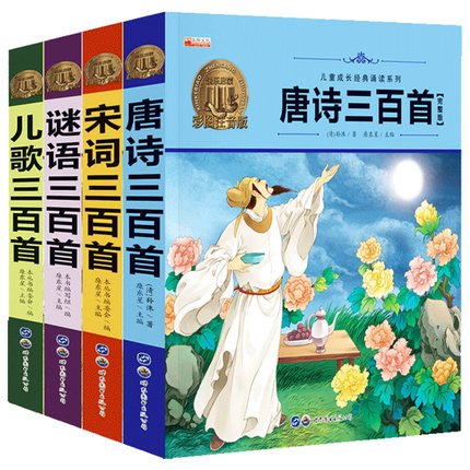 4pcs Chinese Classics Book : Three Hundred Tang Poems + Nursery Rhymes 300 + Riddles + Song Ci 300 For Kids Early Education Book